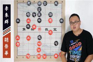1989年棋王挑战赛:胡荣华先负李来群
