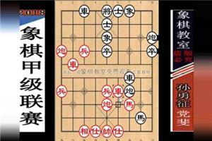 2018年全国象棋甲级联赛:党斐先负孙勇征