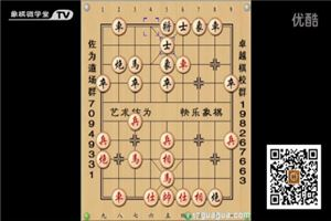 象棋开局系列教程中炮过河车对屏风马盘河马01