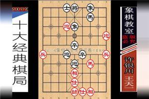 2010年全国体育大会象棋比赛:王天一先负许银川