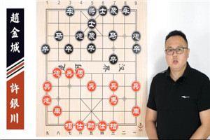 2013年全国象棋个人赛:许银川先负赵金成
