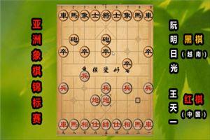 2019年亚洲象棋个人锦标赛:王天一先胜阮明日光