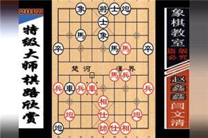 2005年全国象棋大师冠军赛:闫文清先负赵鑫鑫
