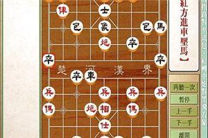 象棋开局系列教程仙人指路对卒底炮红中炮黑右象11