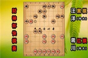 2020年财神杯象棋快棋赛:蒋川先胜汪洋