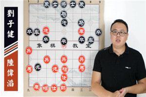 2020年全国象棋甲级联赛:陆伟韬先负刘子健