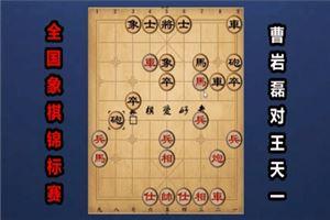 2017年全国象棋个人锦标赛:曹岩磊先负王天一