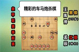 2020年全国象棋甲级联赛:孟辰先胜王禹博