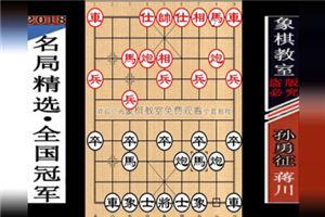 2010年全国象棋个人赛:孙勇征先负蒋川