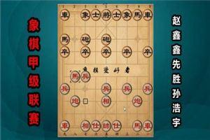 2017年全国象棋甲级联赛:赵鑫鑫先胜孙浩宇