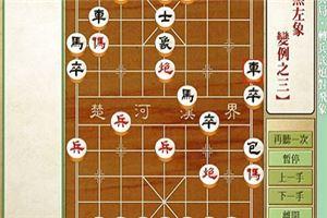 象棋开局系列教程仙人指路对兵局转兵底炮对飞象12