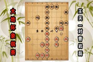2019年大地杯象棋公开赛:王天一先胜曹岩磊