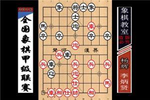 2016年全国象棋甲级联赛:李炳贤先负杨辉