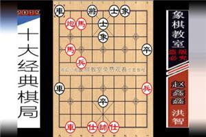 2010年全国象棋个人冠军赛:洪智先胜赵鑫鑫