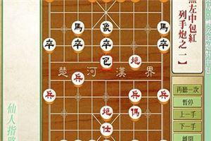 象棋开局系列教程仙人指路对兵局转兵底炮对中炮06