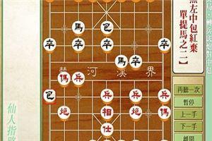 象棋开局系列教程仙人指路对兵局转兵底炮对中炮04