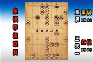 2019年全国象棋甲级联赛:王天一先负孟辰