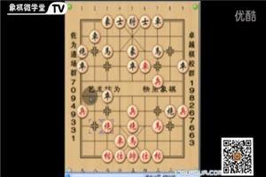 象棋开局系列教程中炮过河车对屏风马黑右横车03