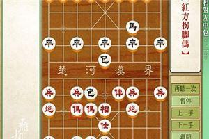 象棋开局系列教程飞相局之右相对左中炮20