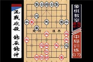 """""""职业棋手""""中局训练:混战砍杀、能屈能伸(18)"""