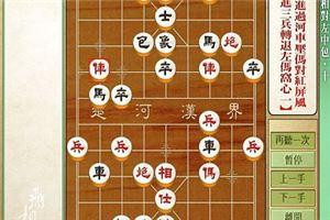 象棋开局系列教程飞相局之右相对左中炮10