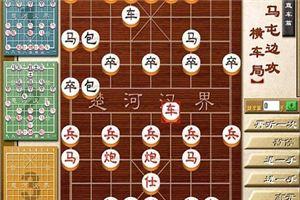 象棋开局系列教程顺手炮直车篇10-12