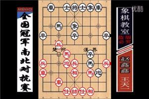2016年全国象棋冠军南北对抗赛:赵鑫鑫先负王天一