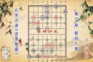 象棋古谱赏析《适情雅趣》第36局:鹤鸣九皋