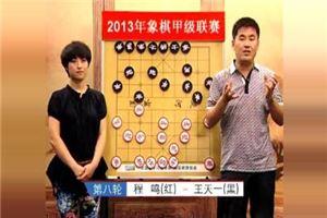 2013年全国象棋甲级联赛:程鸣先负王天一