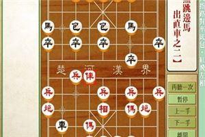 象棋开局系列教程仙人指路对卒底炮红飞左相03