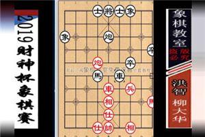 2019年财神杯象棋快棋赛:柳大华先负洪智