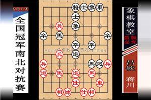 2019年全国象棋冠军南北对抗赛:蒋川先负吕钦