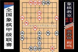 2019年全国象棋甲级联赛:程鸣先负黄海林