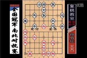 2016年全国象棋冠军南北对抗赛:王天一先胜孙勇征