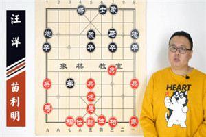 2020年全国象棋甲级联赛:苗利明先胜汪洋
