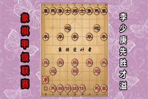 2017年全国象棋甲级联赛:李少庚先胜才溢