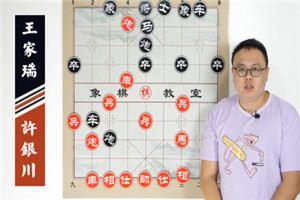 2020年全国象棋甲级联赛:许银川先胜王家瑞