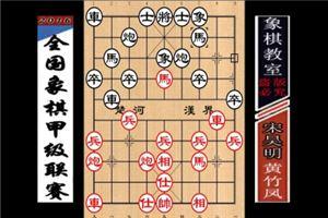 2016年全国象棋甲级联赛:黄竹风先胜宋昊明