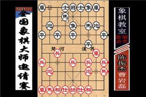 2016年宝宝杯象棋大师公开邀请赛:曹岩磊先胜陈振杰