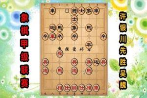 2017年全国象棋甲级联赛:许银川先胜吴魏