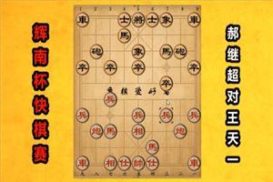 2018年中国辉南龙湾杯全国象棋电视快棋赛:郝继超先和王天一