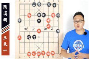 2014年全国象棋个人赛:王天一先胜陶汉明