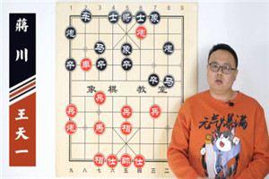 2020年全国象棋冠军邀请赛:王天一先负蒋川