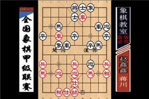 2016年全国象棋甲级联赛:蒋川先负赵鑫鑫
