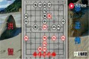 2003年全国象棋大师冠军赛:洪智先胜邬正伟