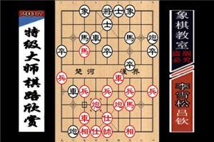 2002年BGN世界象棋挑战赛:吕钦先胜李雪松