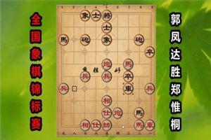 2017年全国象棋个人锦标赛:郭凤达先胜郑惟桐