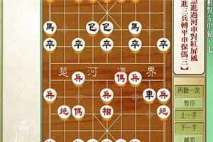象棋开局系列教程飞相局之右相对左中炮07