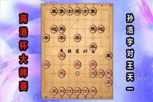 2018年高港杯象棋青年大师赛:孙浩宇先负王天一