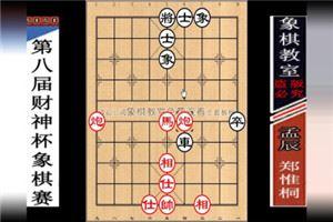 2020年财神杯象棋快棋赛:郑惟桐先胜孟辰